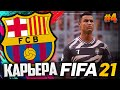 FIFA 21 КАРЬЕРА ЗА БАРСЕЛОНУ |#4| - МЕССИ ПРОТИВ РОНАЛДУ