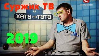 Приколы Хата на тата 2019.Приколы украины 2019.ТВ шоу.