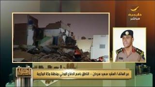 تعرض مبنى شعبي بحي الهلجاوية في جدة لإنهيار يصل الي 70 % منه