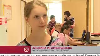 Воспитанникам центра Преодоление провели уроки профориентации