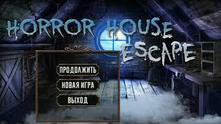 Прохождение игры Дом Ужасов или Horror House Escape