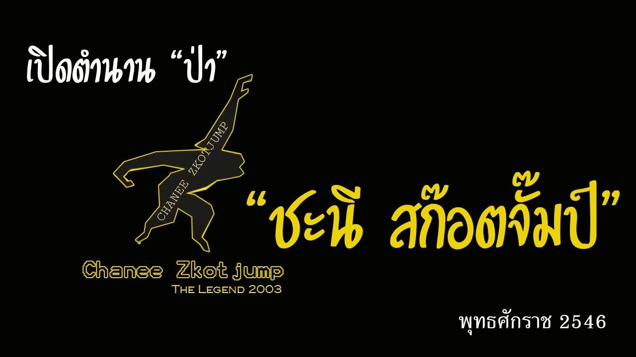 Footage Film ชะนี สก็อตจั๊มป์ พ.ศ ๒๕๔๖ NU Voice