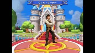 Part28【Disney Magic Kingdoms】ウィル・ターナー解放