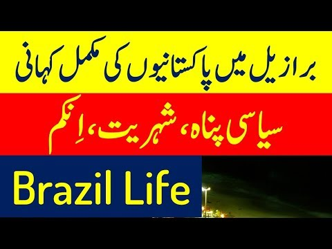 Life of Pakistani in Brazil from Refugee to Brazil Citizenship with Salary Review.
