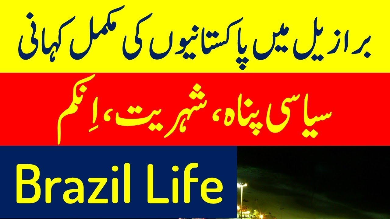Life of Pakistani in Brazil from Refugee to Brazil Citizenship with Salary  Review