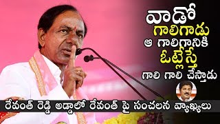 CM KCR Sensational Comments On Revanth Reddy | TRS Meeting at Kondangal | Political Qube