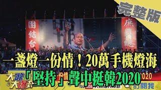 2019.06.23大政治大爆卦完整版(上) 一盞燈一份情! 20萬手機燈海 「堅持」聲中挺韓2020