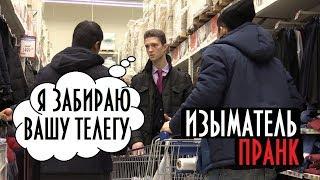 Конфискую Тележки в Супермаркете / Изыматель Пранк | Boris Pranks