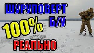 ТЕСТ ШУРУПОВЕРТА и ЛЕДОБУРА в жестких условиях на зимней рыбалке Шуруповерт Milwauke милуоки
