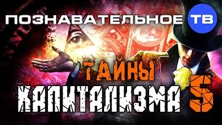 Тайны капитализма 5 (Познавательное ТВ, Валентин Катасонов)