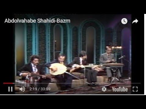 Abdolvahabe Shahidi-Bazm