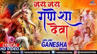 Jai Jai Ganesha Deva - Lyrical Video | Aritra Banerjee & Jemi Yasmin | Latest Ganpati Songs 2019