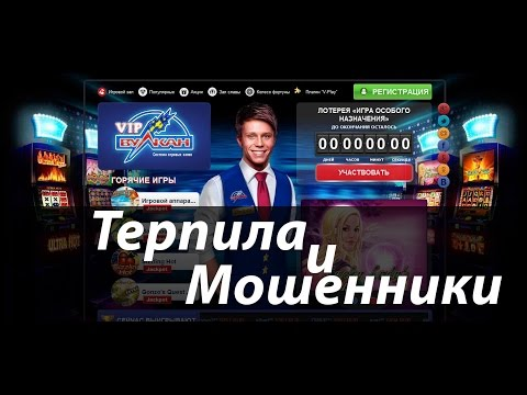 Видео Вулкан казино для телефона