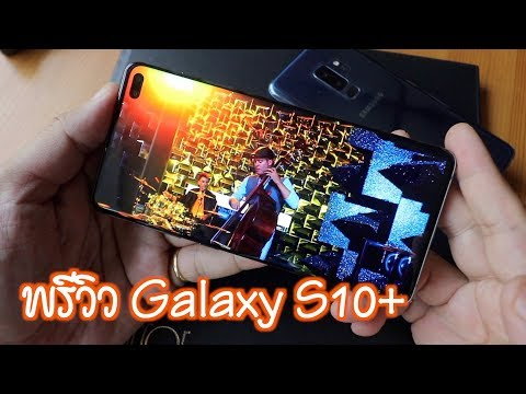 พรีวิว Samsung Galaxy S10+ เทียบ S9+ คุ้มไหมจะเปลี่ยน?