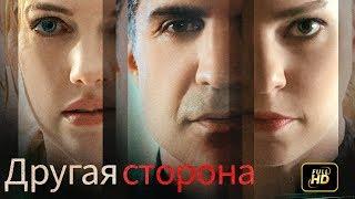 Другая сторона - Триллер Фильм (Русские субтитры)