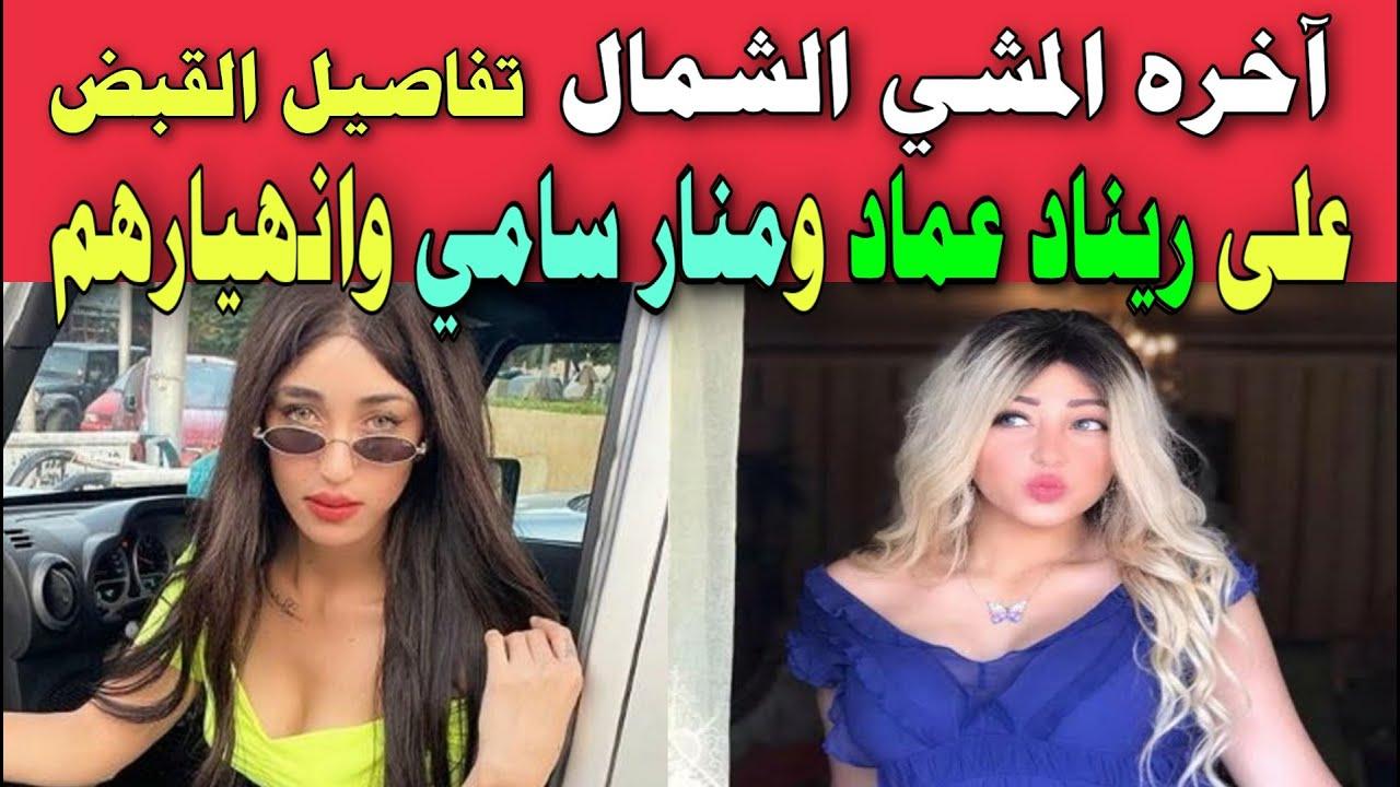 آخره المشي الشمال..تفاصيل القبض على ريناد عماد ومنار سامي وانهيارهم -  YouTube