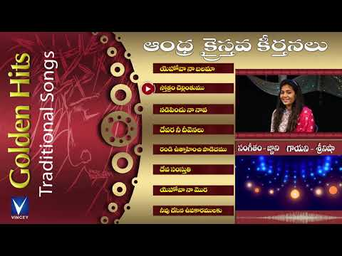 Andhra Kristhava Keerthanalu  | Golden Hits Telugu| Sri Nisha | Gnani