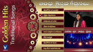 Download Video Andhra Kristhava Keerthanalu  | Golden Hits Telugu| Sri Nisha | Gnani MP3 3GP MP4