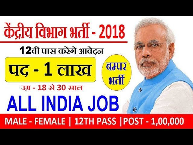 Latest Government Jobs 2018 | Sarkari Naukri in 2018 | Govt Jobs | Ayushman Bharat Recruitment