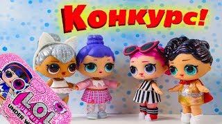 Куклы ЛОЛ Декодер Распаковка КОНКУРС! Мультики ЛОЛ Сюрприз Игрушки для детей #LOL Surprise DECODER