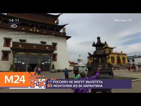 Российские туристы не могут выехать из Монголии из-за чумы - Москва 24