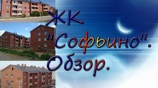 видео Новостройки в Лыткарино - квартиры от 49 000 руб./кв.м.