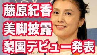藤原紀香 梨園デビュー決定10.3 しきたりや所作の修業着々 3月30日に...
