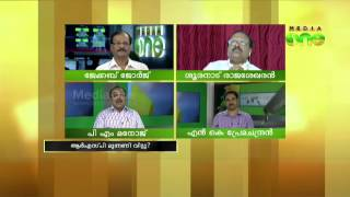 RSP quits LDF after being denied Kollam seat - Special Edition 08-03-14