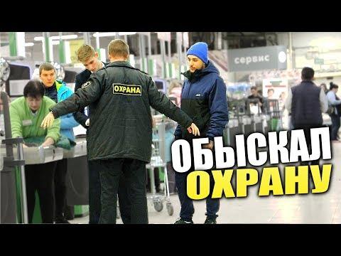 ПОДСТАВНОЙ ОХРАННИК 2 | Обыскиваю охрану!!! ПРАНК