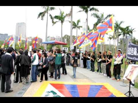 臺灣升起西藏國旗20090310 - YouTube