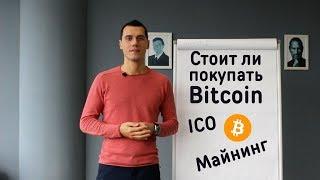 Стоит ли покупать биткоин? Как купить Bitcoin? Майнинг и ICO