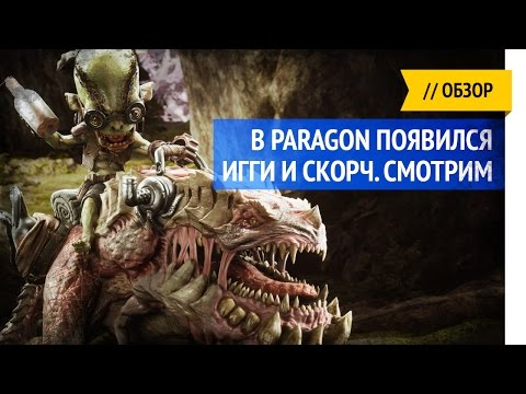 видео: paragon / iggi and scorch / Обзор героя