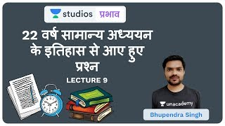 L9: Questions from history: Past 22 Years General Study Question Papers Analysis (UPSC CSE - Hindi)