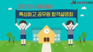 2021년 특성화고 공무원 합격설명회 [종로공무원학원]