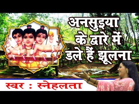 Maa Anusuiya Bhajan !! अनसुइया के द्वार में डाले है झूलना !! Snehalata !! Hd Devotional Bhajan Mp3