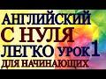 АНГЛИЙСКИЙ ДЛЯ НАЧИНАЮЩИХ С НУЛЯ   УРОК 1 - Грамматика Английского Языка Для Взрослых Понятно