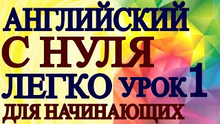 АНГЛИЙСКИЙ ДЛЯ НАЧИНАЮЩИХ С НУЛЯ   УРОК 1 - Грамматика Английского Языка Для Взрослых