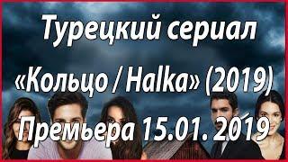 Турецкий сериал «Кольцо / Halka» (2019) #звезды турецкого кино