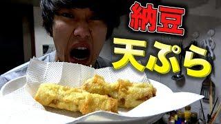 【革命】嫌いなものも天ぷらにすれば美味しい説!! thumbnail