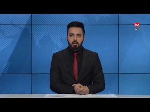 اخر الاخبار | 31 - 03 - 2020 | تقديم هشام الزيادي | يمن شباب