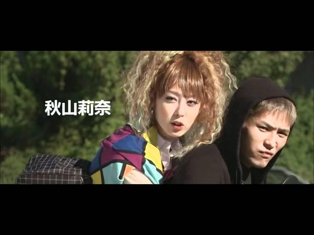 映画『ハードライフ ~紫の青春・恋と喧嘩と特攻服~』予告編(30秒版)