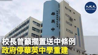 Publication Date: 2021-05-20 | Video Title: (字幕) 校長曾籲擱置送中條例 政府停華英中學重建 | #香