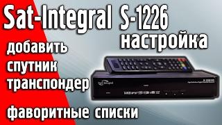 Настройка Sat-Integral 1226 Добавление спутника, транспондеров, редактор каналов, фаворитные списки