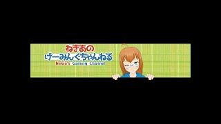ノープラン朝配信!