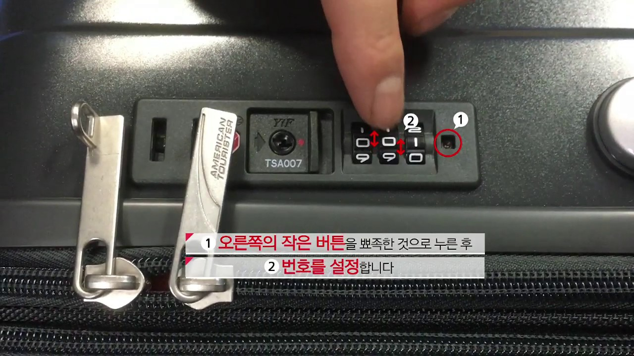 American Tourister 살리나스 여행가방 TSA락 번호설정법