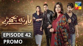 Yaar Na Bichray Episode 42   Promo   HUM TV   Drama