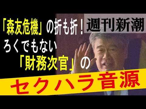 """【週刊新潮】""""胸触っていい?""""「財務省トップ」のセクハラ音声"""