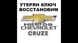 Chevrolet Cruze заклинил замок зажигания ремонт 8 925 507 33 09