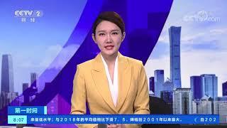 《第一时间》 20200105 2/2| CCTV财经