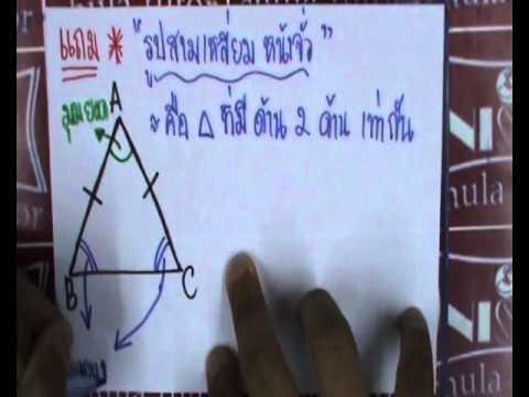M2M1 7    คณิตศาสตร์ ม.2 เทอม 1 ตอนที่ 7